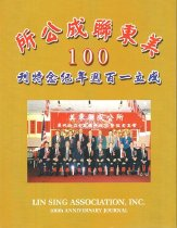 Image of 100th anniversary journal of the Lin Sing Association, Inc., an organization comprised of 18 community groups and totaling 30,000 members. Ling Sing Association provides social and educational services to approximately 100,000 Chinese Americans in the New York metropolitan area. Publication includes congratulatory messages, explanatory essays, and photographs of association events and officers.