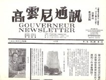 Image of December 1972 Vol. 1, No. 3 4 pp.