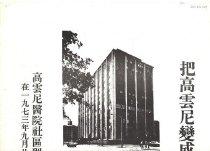 Image of May 1974 Vol. 3, No. 3 8 pp.