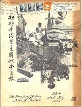 Image of April-May 1978 No. 103-4 24 pp.