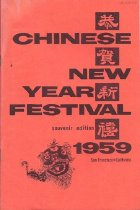 Image of Program book of the 1959 Chinese New Year Festival, sponsored by the San Francisco Chinese Chamber of Commerce. Program includes profiles and schedule of Miss Chinatown, U.S.A. pageant.