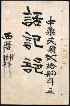 Image of 2008.018.003 - Manuscript