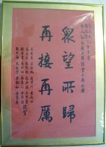 Image of Framed Chinese Sportswear Workers Social Association poster
