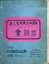 Image of 2010.040.128 - Notebook