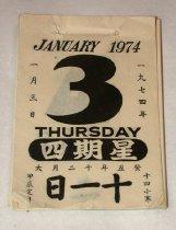 Image of 2004.006.015 - Calendar