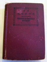 Image of 030-Y - English Chinese Pronouncing Condensed Dictionary.