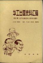 Image of Hua gong chu guo shi liao hui bian. 5 Cover