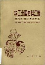 Image of Hua gong chu guo shi liao hui bian. 6 Cover