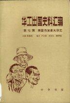 Image of Hua gong chu guo shi liao hui bian. 7 Cover