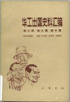 Image of Hua gong chu guo shi liao hui bian. 8,9,10 Cover