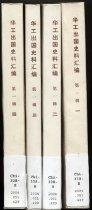 Image of Hua gong chu guo shi liao hui bian.