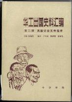 Image of Hua gong chu guo shi liao hui bian. 2 Cover