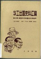 Image of Hua gong chu guo shi liao hui bian.3 Cover