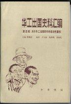 Image of Hua gong chu guo shi liao hui bian. 4 Cover