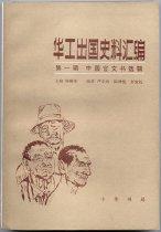 Image of Hua gong chu guo shi liao hui bian. 1Cover.