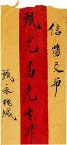 Image of 2009.006.288 - Envelope