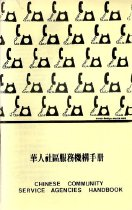 Image of 010-C - This handbook lists the names, addresses and phone numbers of many social and health agencies that provide services for Chinese in New York City.