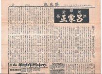 Image of 1991.013.108 - Newspaper