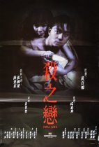 Image of Movie Poster for Fatal Love
