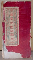 Image of Long rectangle red bound book.