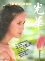 Image of Chinese-English bilingual monthly, vol. 9, #9, 1984.