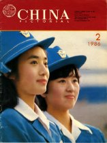 Image of #2, one of four publications allowed during the Cultural Revolution in China.