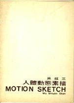 Image of Catalogue of prints of Wu Shiuan Shan's sketches.
