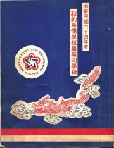 Image of NY Chinese School yearbook, 1976