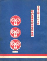 Image of NY Chinese School yearbook, 1979