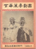 Image of Opera association's journal/program, 1986