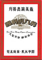 Image of Fei Fan Hong Opera Cooperation journal