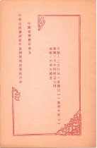 Image of Program for CMTA performance for Chinese New Year, 1983