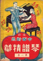 Image of Song book