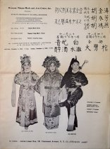 Image of Overseas Chinese Music and Arts Center performance poster