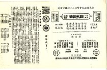 Image of CMTA poster 11