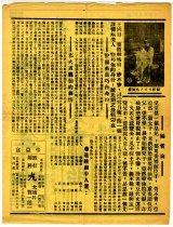 Image of CMTA poster 38, back