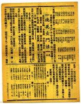 Image of CMTA poster 66, back