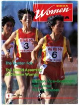 """Image of Women of China Magazine January 1994.  It contains an article titled: Women Pilots of Chinese Origin in the American Women's Airforce Service Pilots (WASP).  Inside the magazine is a xerox of two flying tiger images.  One shows a group of flying tigers and the other shows a monument build to honor the flying tigers in Tai Shan.  There are also two handwritten letters from Guan Zhongren written to Maggie telling her about the name of her father's family home.  It is called """"Guang Yuan Li, San Ba Town, Tai Shan City."""""""