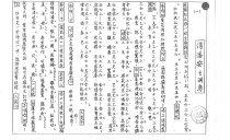 Image of 2009.015.127 - Music, Sheet