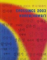 Image of Tom Klobe - Crossings 2003: Korea/Hawaii