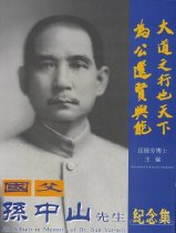 Image of Lily Sui-fong Sun - A Great Man and Epoch-maker