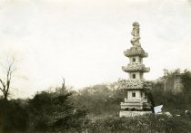 Image of Pagoda with Sanskrit & Japanese Inscriptions  1913 - 2004.1.218