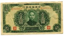 Image of 1958.127.6.15 - Currency