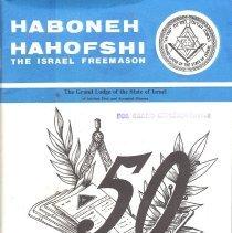 Image of Haboneh Hahofshi January 1983