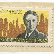 Image of Russian O. Henry stamp, 1962