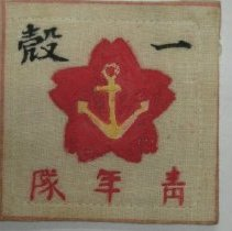 Image of Patch, Military - 1994.049.0001