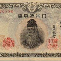 Image of Currency - 1995.036.0001