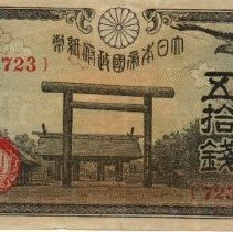 Image of Currency - 1995.036.0004