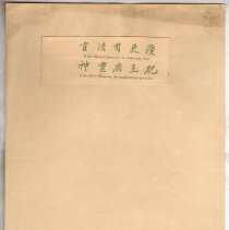 """Image of Geil - page with cut out sheet of Chinese proverb glued on, with English translation: """"If the official is honorable, his clerks grow lean; if the idol is effacious, the temple-keeper grows fat.""""  Located in folder: """"the sacred 5: miscellaneous notes + MS. pgs. - mixed"""""""