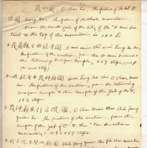 """Image of Geil - 8 handwritten pages """"o shan tu"""" """"the picture of the mt. 'o'""""chinese phrases with transliterations and english translations  Located in folder: """"the sacred 5: miscellaneous notes + MS. pgs. - mixed"""""""